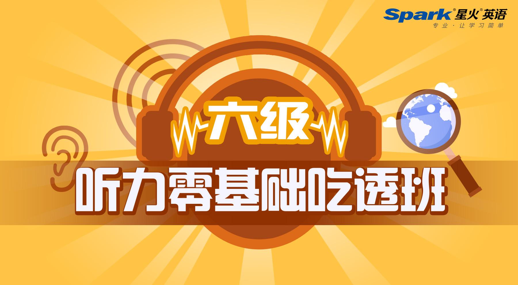 六级听力零基础吃透班【配套《简·六级听力》正版图书】