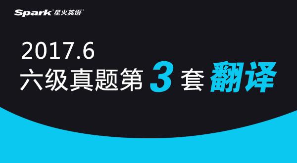 艾考黑旋风试卷-2017.6六级真题第3套翻译